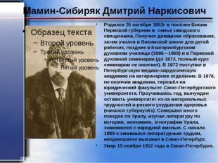 Список используемых Интернет - ресурсов http://www.litra.ru/biography/get/wri