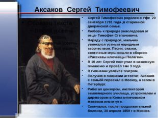 Суриков Иван Захарович Суриков родился 25 марта (6 апреля) 1841 в деревне Нов