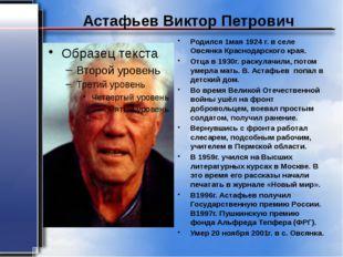 Тютчев Фёдор Иванович Родился 23 ноября 1803,в селе Овстуг, Брянского уезда,