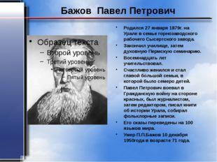 Успенский Эдуард Николаевич Эдуард Успенский родился в г. Егорьевске Московск