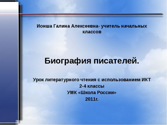 Аксаков Сергей Тимофеевич Сергей Тимофеевич родился в Уфе 20 сентября 1791 го...