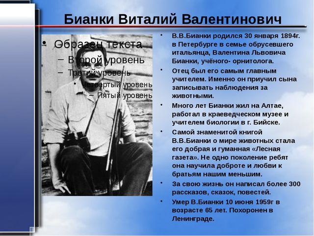 Чёрный Саша (Александр Михайлович Гликберг ) Саша Чёрный родился 1 октября 18...