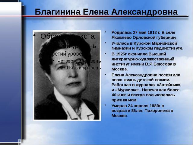 Чуковский Корней Иванович Николай Корнейчуков родился 31 марта 1882 г в Санкт...