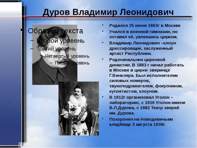 Дуров Владимир Леонидович Родился 25 июня 1863г в Москве Учился в военной гим...