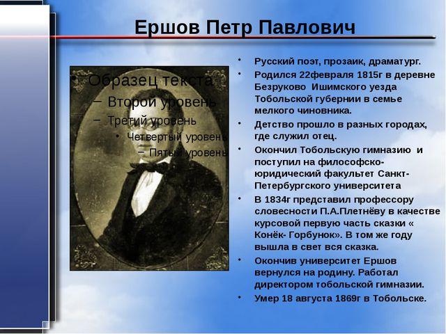 Ершов Петр Павлович Русский поэт, прозаик, драматург. Родился 22февраля 1815г...