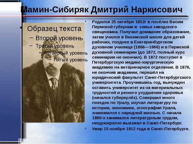 Список используемых Интернет - ресурсов http://www.litra.ru/biography/get/wri...