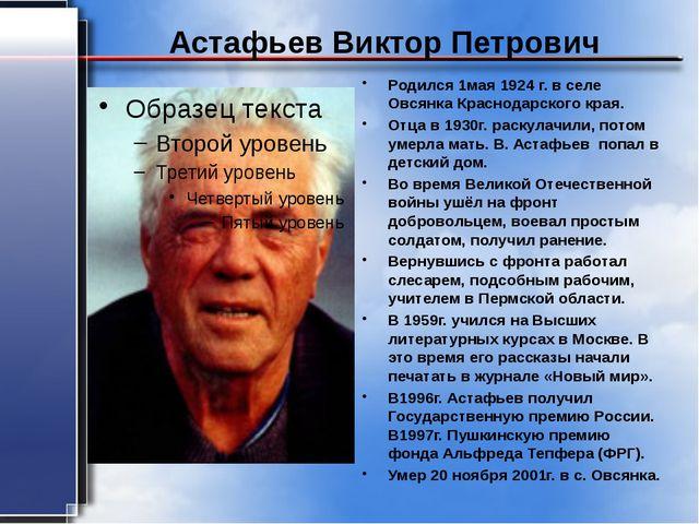 Тютчев Фёдор Иванович Родился 23 ноября 1803,в селе Овстуг, Брянского уезда,...