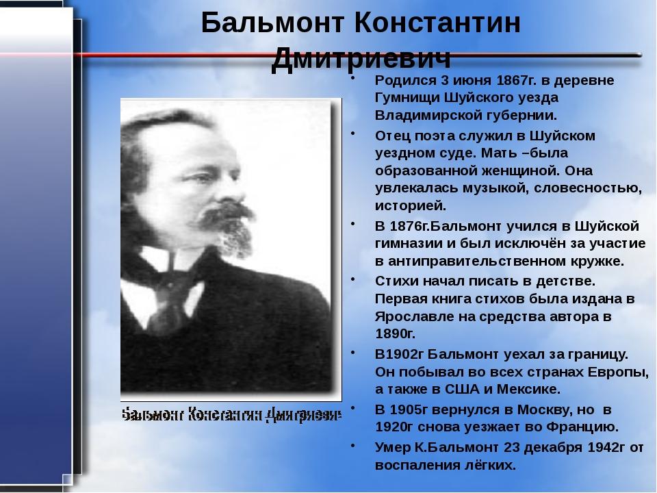 Хармс( Ювачёв) Даниил Иванович Даниил Ювачёв родился 17 (30) декабря 1905 год...