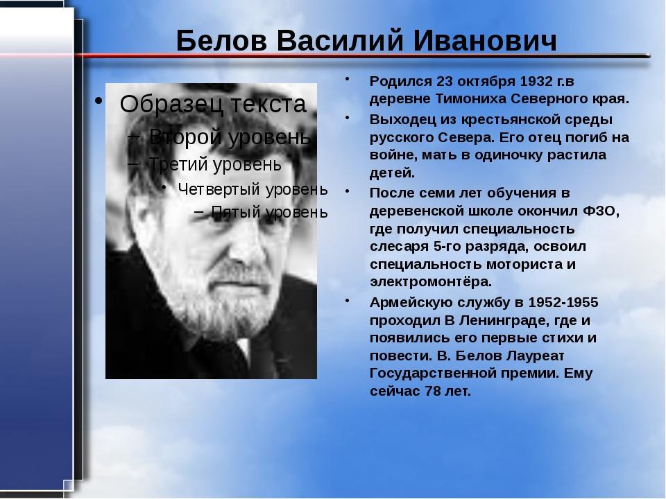 Чарушин Евгений Иванович Родился 29 октября 1901, Вятка, ныне Киров. Прозаик,...