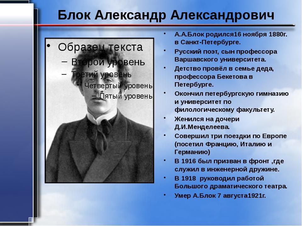 Шварц Евгений Львович Евгений Львович Шварц родился в Казани, 9 октября 1896г...