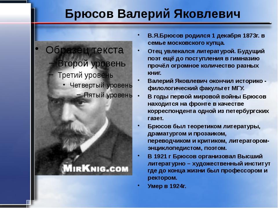 Шергин Борис Викторович Борис Викторович Шергин родился 28 июля 1893 года в А...