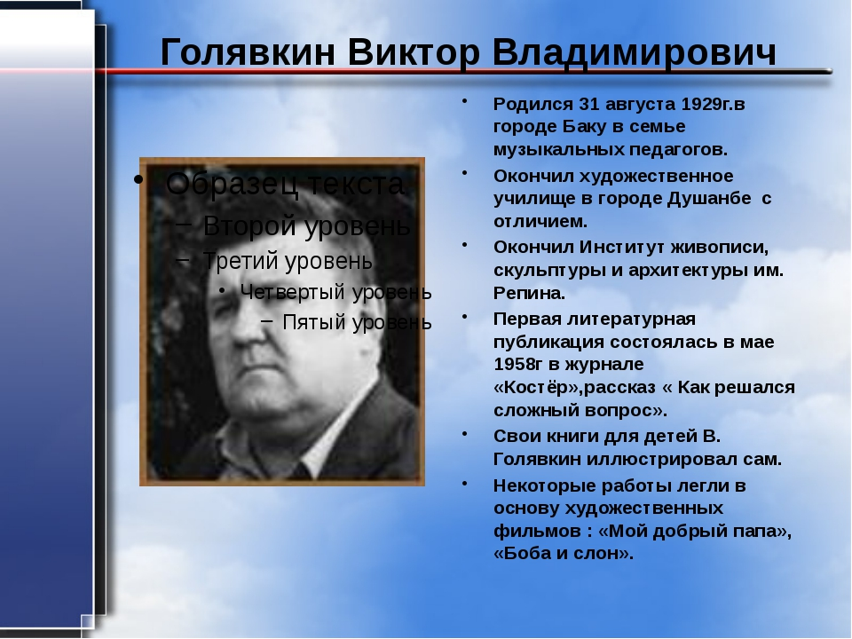 Голявкин Виктор Владимирович Родился 31 августа 1929г.в городе Баку в семье м...