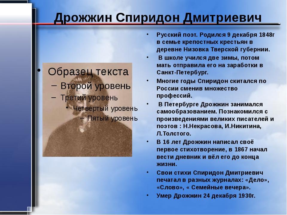 Дрожжин Спиридон Дмитриевич Русский поэт. Родился 9 декабря 1848г в семье кре...