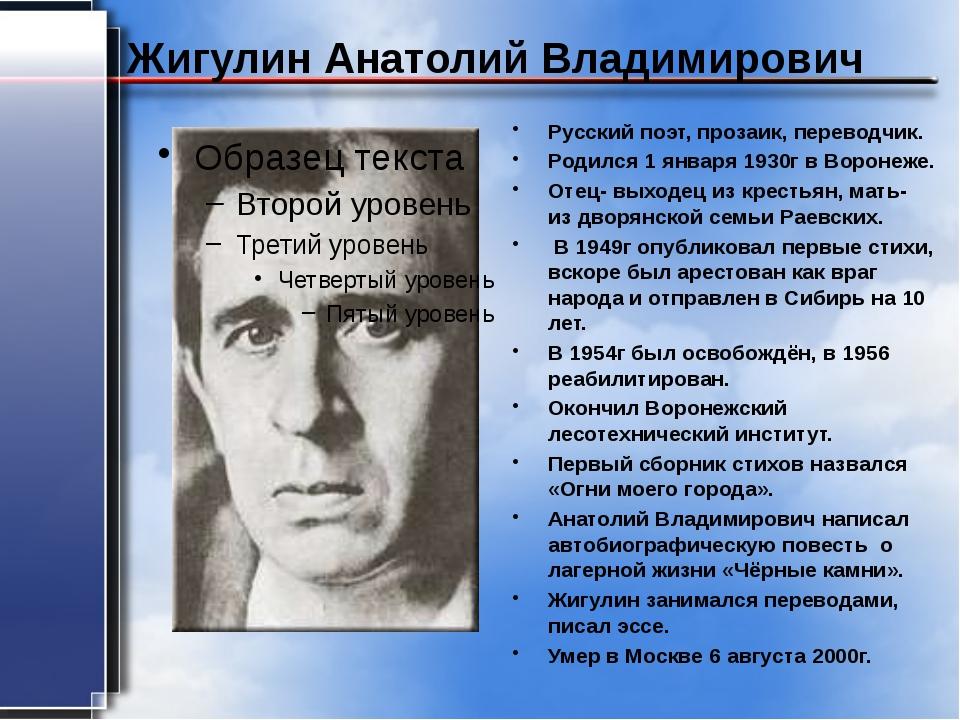 Жигулин Анатолий Владимирович Русский поэт, прозаик, переводчик. Родился 1 ян...