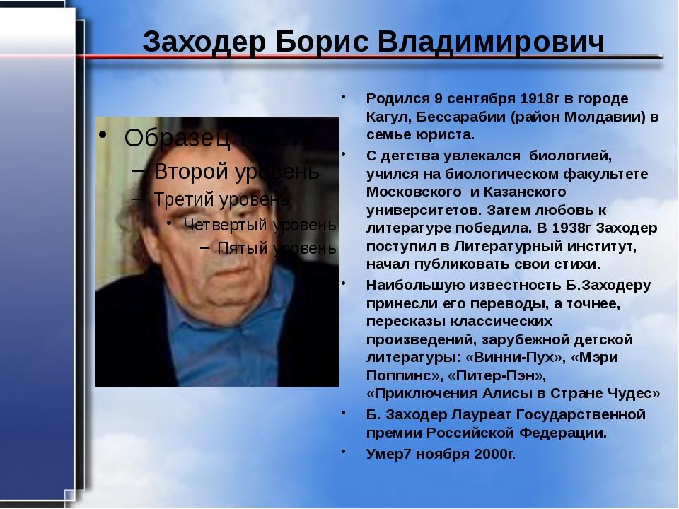 Заходер Борис Владимирович Родился 9 сентября 1918г в городе Кагул, Бессараби...