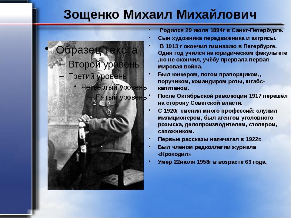 Зощенко Михаил Михайлович Родился 29 июля 1894г в Санкт-Петербурге. Сын худож...