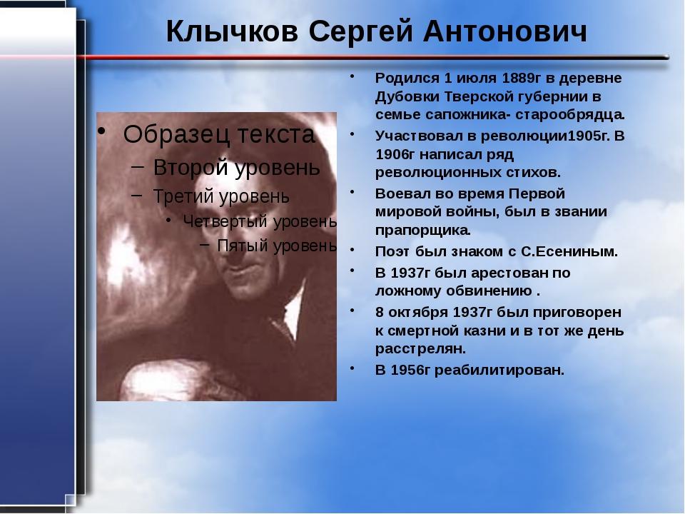 Клычков Сергей Антонович Родился 1 июля 1889г в деревне Дубовки Тверской губе...