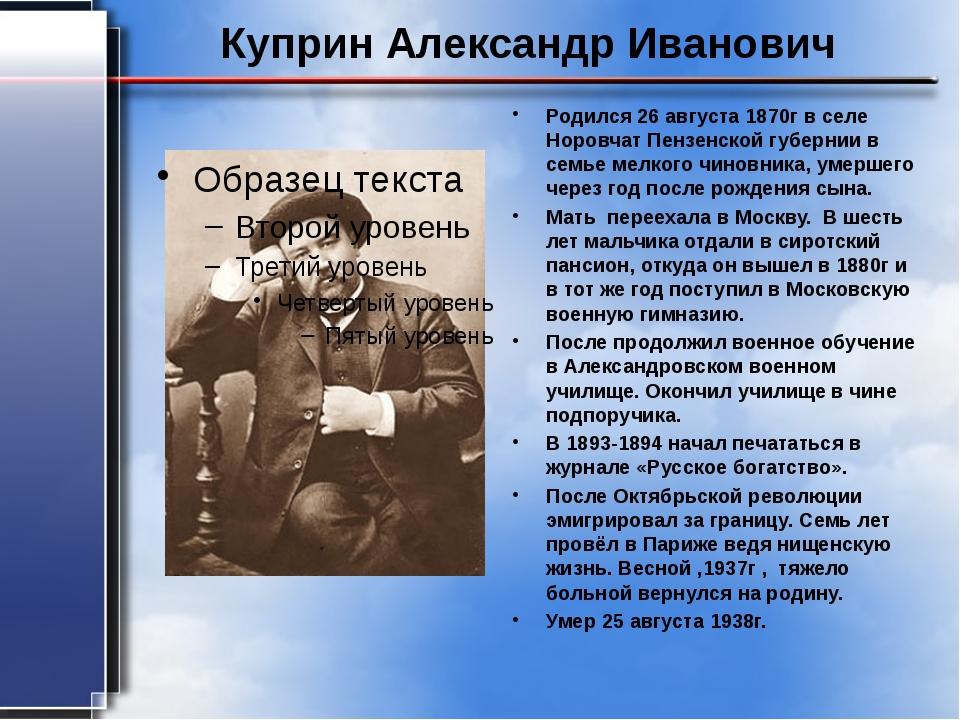 Маршак Самуил Яковлевич Самуил Маршак родился 22 октября 1887 года в Воронеже...