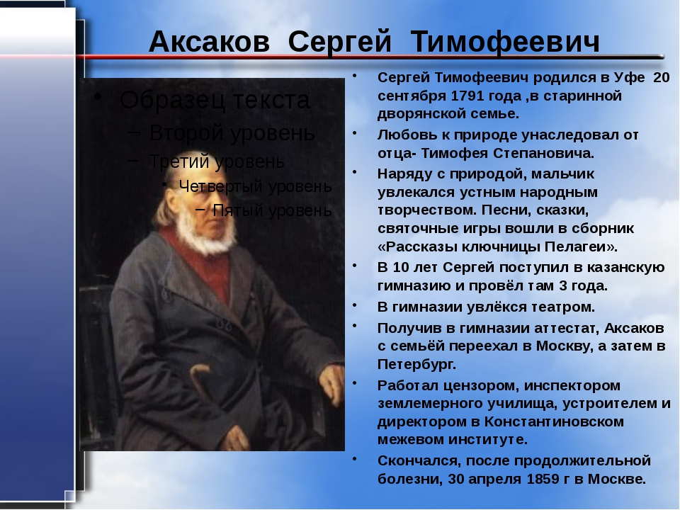 Суриков Иван Захарович Суриков родился 25 марта (6 апреля) 1841 в деревне Нов...