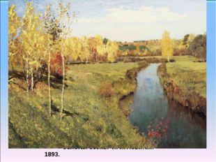 Золотая осень. И. И. Левитан. 1893.