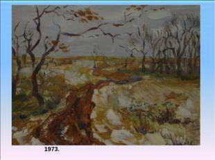 Глубокая осень. Николаев А.К. 1973.
