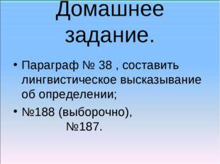 Домашнее задание. Параграф № 38 , составить лингвистическое высказывание об о