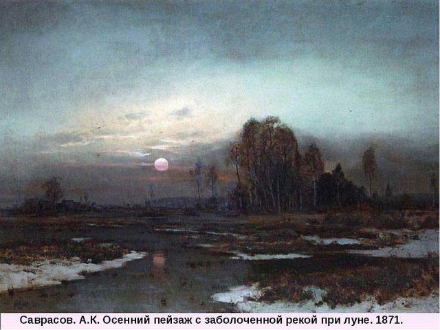 Саврасов. А.К. Осенний пейзаж с заболоченной рекой при луне. 1871.