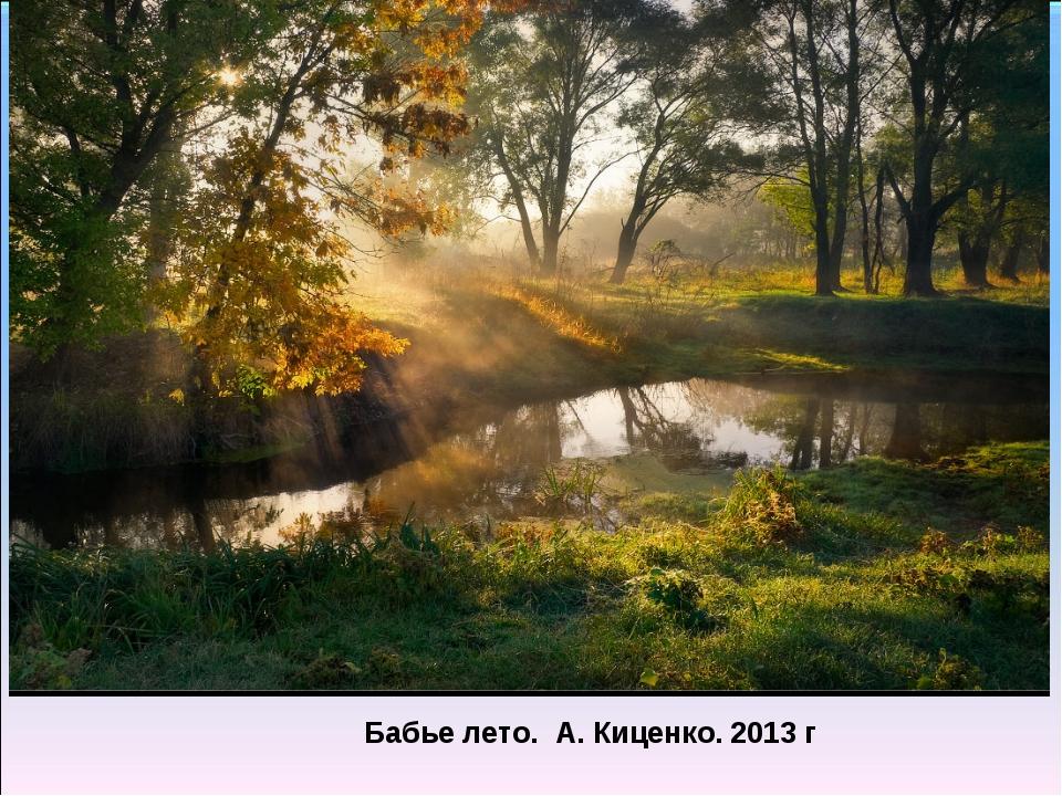 Бабье лето. А. Киценко. 2013 г