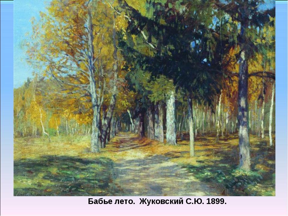 Бабье лето. Жуковский С.Ю. 1899.