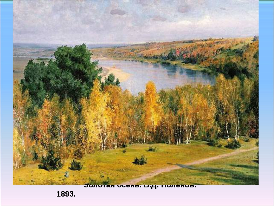 Золотая осень. В.Д. Поленов. 1893.