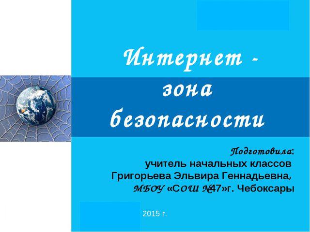 Интернет - зона безопасности Подготовила: учитель начальных классов Григорье...