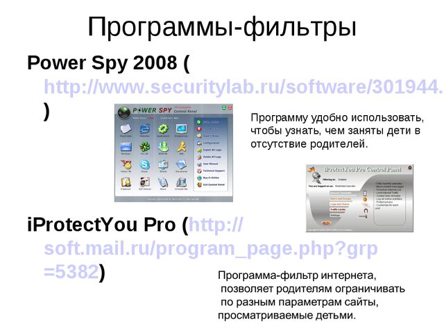 Программы-фильтры Power Spy 2008 (http://www.securitylab.ru/software/301944.p...