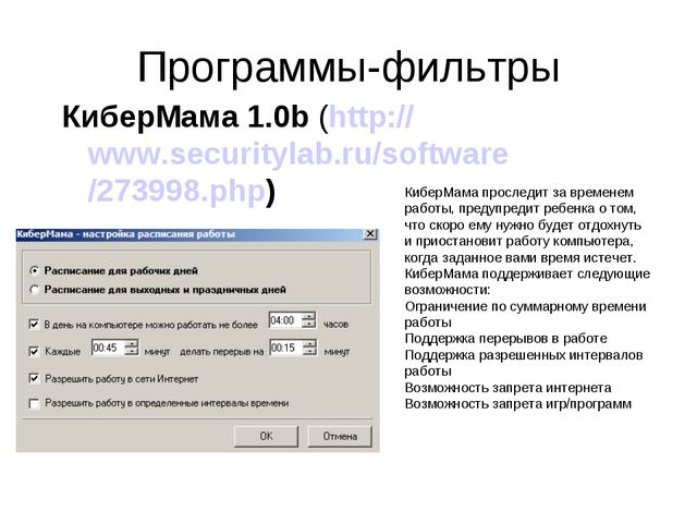 Программы-фильтры КиберМама 1.0b (http://www.securitylab.ru/software/273998.p...