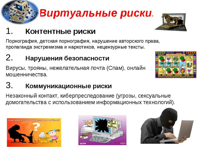 Виртуальные риски: 1.Контентные риски Порнография, детская порнография, нару...