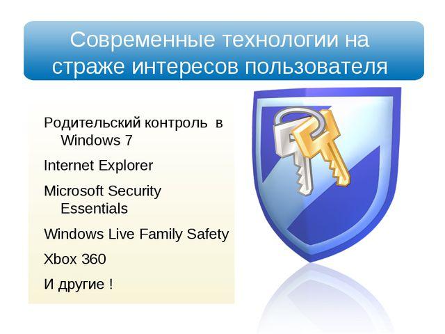 Современные технологии на страже интересов пользователя Родительский контроль...