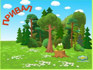 Мой университет – www.edu-reforma.ru Мой университет – www.edu-reforma.ru