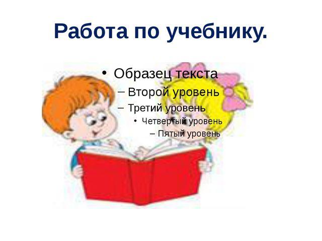 Работа по учебнику.