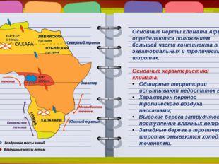 Основные черты климата Африки определяются положением большей части континент