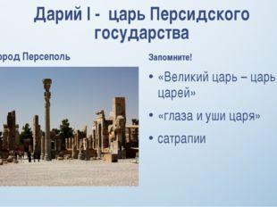 Дарий I - царь Персидского государства Город Персеполь Запомните! «Великий ца