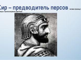 Кир – предводитель персов читаем страницу 92, Легенда о происхождении царя Кира