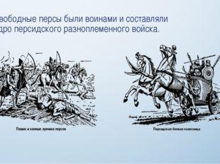 Свободные персы были воинами и составляли ядро персидского разноплеменного во