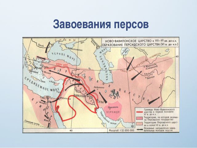 Завоевания персов