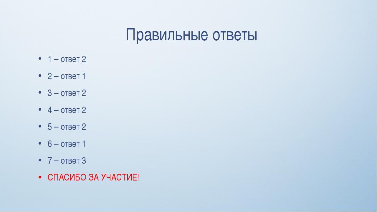 Правильные ответы 1 – ответ 2 2 – ответ 1 3 – ответ 2 4 – ответ 2 5 – ответ 2...