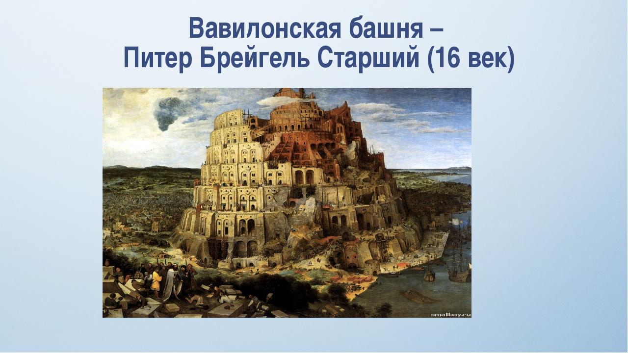 Вавилонская башня – Питер Брейгель Старший (16 век)
