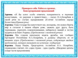 1группа. «Я бы хотел особо отметить толерантность и терпение казахстанцев, их