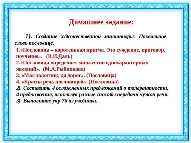 Домашнее задание: 1). Создание художественной миниатюры: Похвальное слово пос...