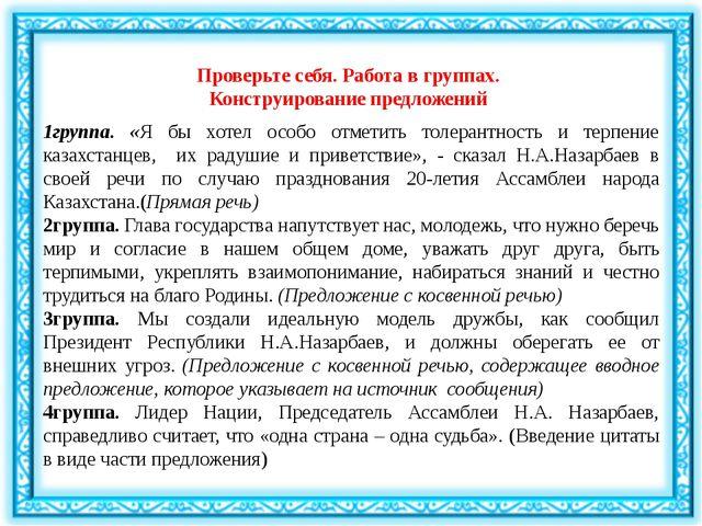1группа. «Я бы хотел особо отметить толерантность и терпение казахстанцев, их...