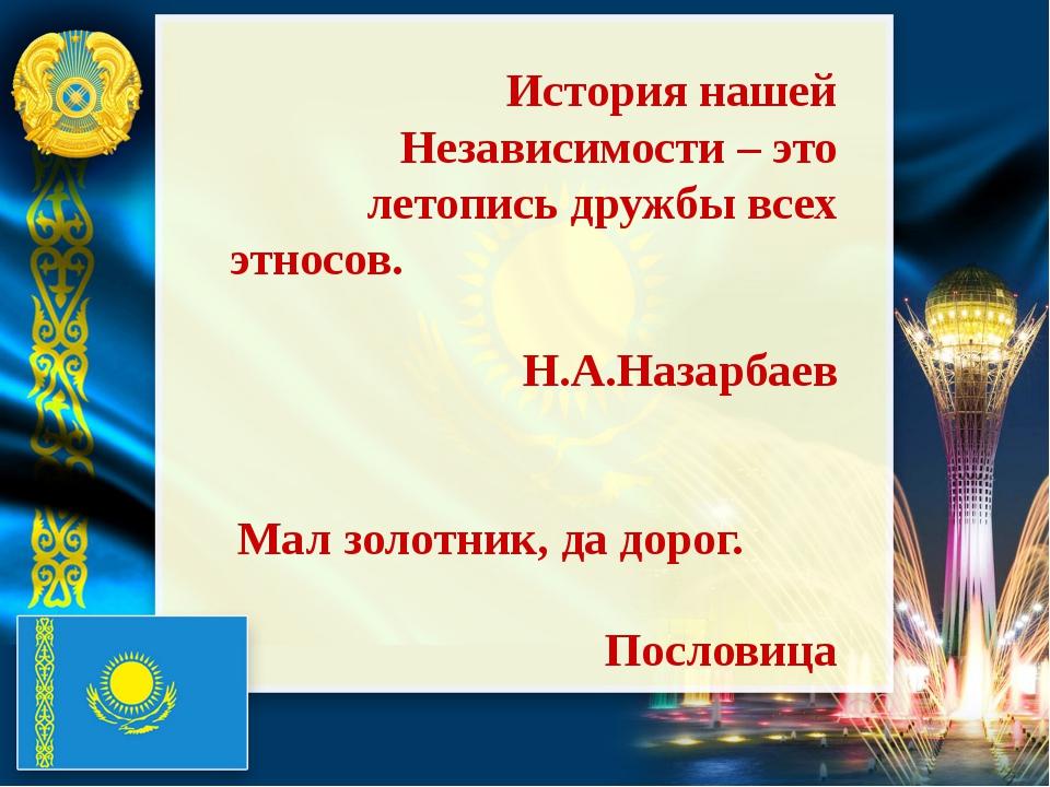 История нашей Независимости – это летопись дружбы всех этносов. Н.А.Назарбае...