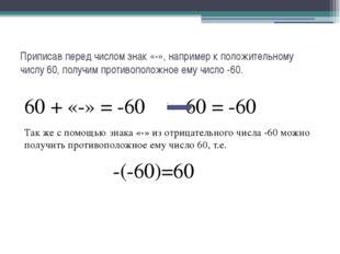Приписав перед числом знак «-», например к положительному числу 60, получим п
