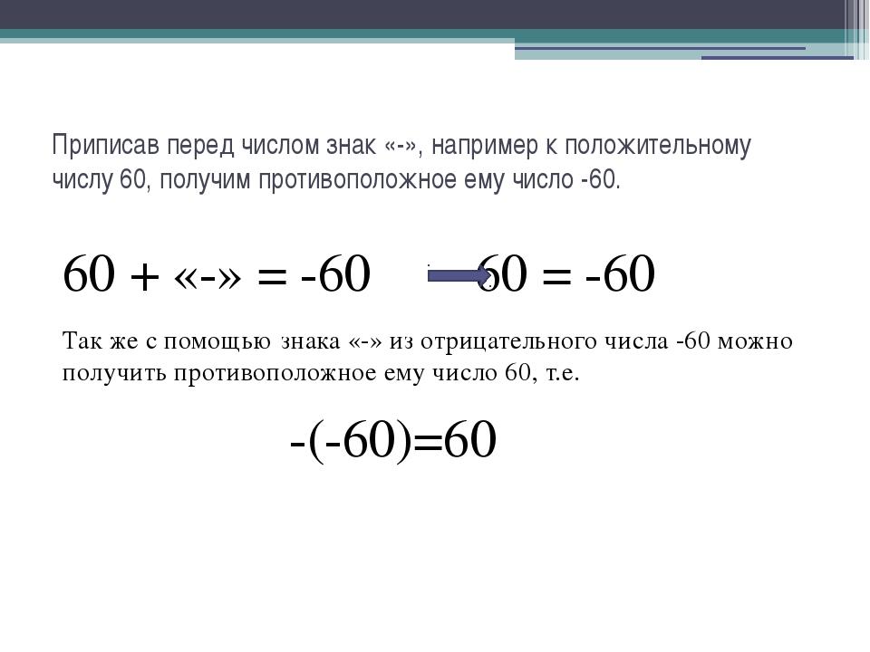 Приписав перед числом знак «-», например к положительному числу 60, получим п...